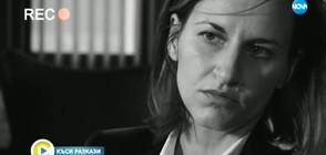 След жестоко нападение: Говори адвокатката, пребита от клиент в кантората си (ВИДЕО)