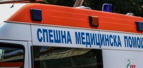 Деветима пострадаха при сбиване в Старозагорско