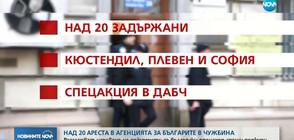 Над 20 ареста в Агенцията за българите в чужбина (ОБЗОР)