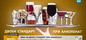 Има ли двоен стандарт при алкохола? (ВИДЕО)