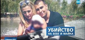 Двойно убийство - на майка и бебе разтърси България (ОБЗОР)