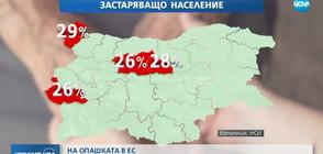 Три български региона са с най-ниска продължителност на живота в ЕС