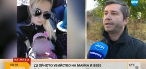Близък на убитата жена: Тя беше потисната в присъствието на Викторио (ВИДЕО)