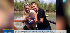 Близките на Дарина и родителите на Викторио за двойното убийство (ВИДЕО)