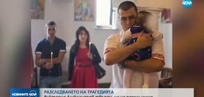 РАЗСЛЕДВАНЕТО НА ТРАГЕДИЯТА: Викторио Александров твърди, че не помни нищо