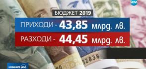 Ресорните комисии дадоха зелена светлина за Бюджет 2019