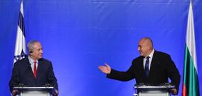 Борисов към Нетаняху: Надявам се да развием високите технологии (ВИДЕО+СНИМКИ)