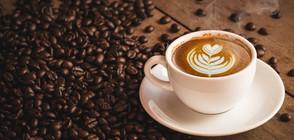 Откриха неочаквана полза от консумацията на кафе