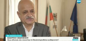 Уволниха зам.-министъра на правосъдието като преподавател във ВТУ