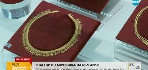30 000 иманяри разграбват съкровищата на България