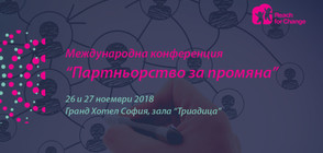 Едно от най-мащабните събития за социални иновации в София през ноември