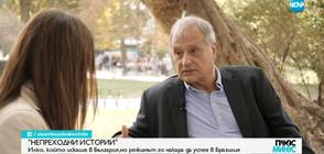 """""""Непреходни истории"""": Гонен без вина (ВИДЕО)"""