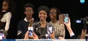Бежанка със сомалийски произход е избрана в Конгреса в САЩ
