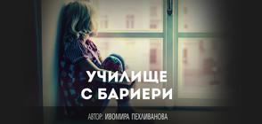 """""""Темата на NOVA"""": Училище с бариери"""
