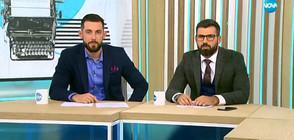 """""""Плюс - Минус. Коментарът след новините"""" (08.11.2018 г.)"""