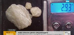 Нова дрога прави зависимите агресивни и канибали