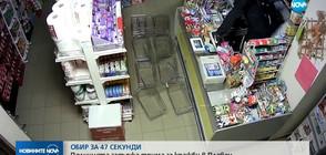 Задържаха петима за кражба на цигари от магазин в Плевен