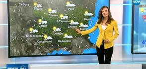 Прогноза за времето (09.11.2018 - централна)