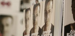 Димитър Бербатов представи автобиографичната си книга (ВИДЕО+СНИМКИ)