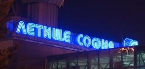 БСП сигнализира ЕК за концесията на Летище София