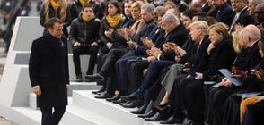 Световните лидери в Париж: Отбелязаха 100 години от края на Първата световна война (ВИДЕО+СНИМКИ)