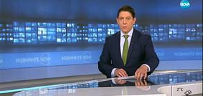 Новините на NOVA (12.11.2018 - 7.00)
