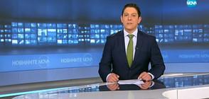 Новините на NOVA (12.11.2018 - 8.00)