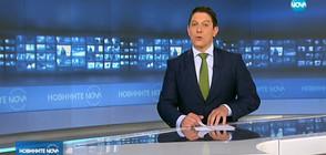 Новините на NOVA (12.11.2018 - 9.00)