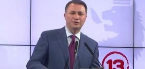 Издадоха международна заповед за ареста на Груевски