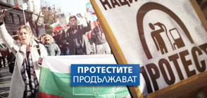 Нова вечер на протести в няколко града в страната (ВИДЕО+СНИМКИ)