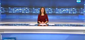 Новините на NOVA (12.11-2018 - късна)