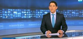 Новините на NOVA (13.11.2018 - 7.00)
