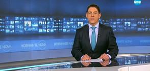 Новините на NOVA (13.11.2018 - 8.00)