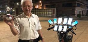 70-годишен тайванец изобрети система за лов на покемони