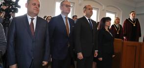 Новите конституционни съдии се заклеха (ВИДЕО+СНИМКИ)