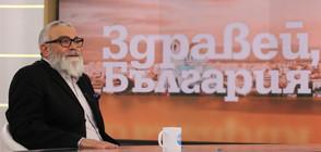 """Проф. Цонев срещу здравната система в """"Здравей, България"""""""