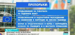 ДОКЛАДЪТ НА ЕК: Ще продължи ли наблюдението над България?