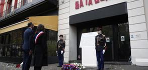 Франция почита жертвите на най-кървавия атентат в съвременната си история