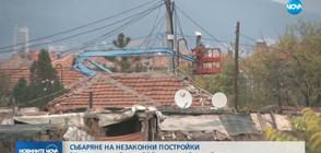 Събарят незаконни постройки в Стара Загора (ВИДЕО)