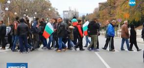 Шуменци на протест с искане за по-високи доходи (ВИДЕО)