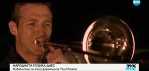 """Народна музика в нов аранжимент: Етно формацията """"Виво Монтана"""""""