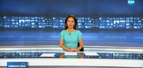 Новините на NOVA (14.11.2018 - късна)
