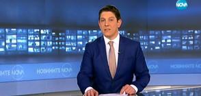 Новините на NOVA (15.11.2019 - 7.00 ч.)