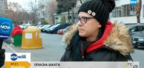 Жена пропадна в шахта без капак в столичен квартал (ВИДЕО)