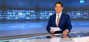 Новините на NOVA (15.11.2019 - 8.00 ч.)