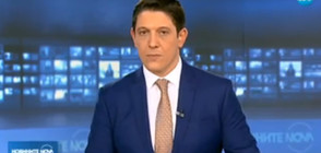 Новините на NOVA (15.11.2019 - 9.00 ч.)