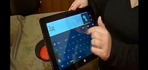 Технологични иновации помагат на хора с увреждания (ВИДЕО)