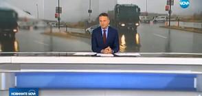 Новините на NOVA (15.11.2018 - обедна)