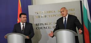Борисов: Ще има съвместно заседание на кабинетите на България и Македония (СНИМКИ)