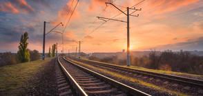 ЕС отпуска 293 млн. евро за жп връзките между Пловдив и Бургас